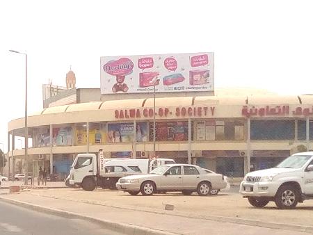 Salwa Co-op